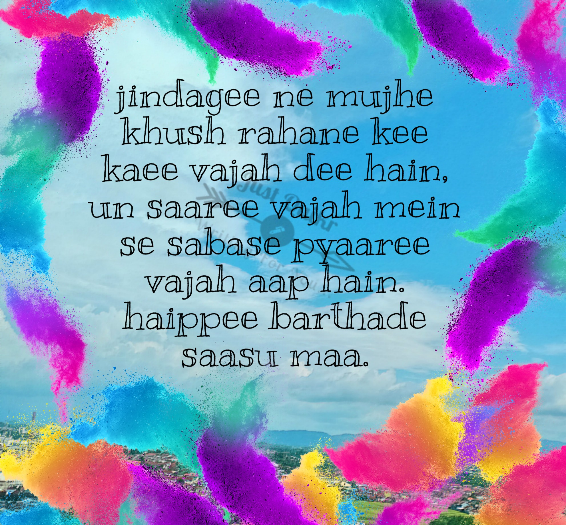 Happy Birthday Shayari Greetings Sayings SMS and Images for InLaw