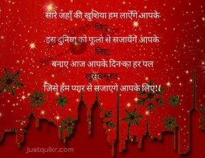 CreativeHappy Birthday Wishes Thoughts Quotes Lines Messages for Wife in Hindi