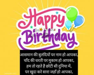 Creative Happy Birthday Wishes Thoughts Quotes Lines Messages for Wife in Hindi