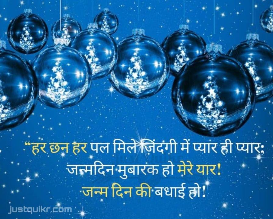 Creative Happy Birthday Wishing Cake Status Images for Wife in Hindi