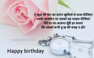 Creative Happy Birthday Wishing Cake Status Images for Wife in Hindi