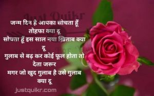 Happy Birthday Shayari Greetings Sayings SMS and Images for Wife in Hindi