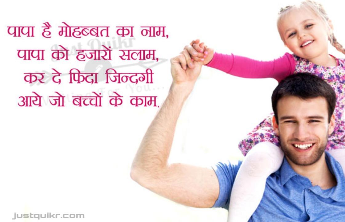 Happy Birthday Shayari Greetings Sayings SMS and Images for Papa in Hindi