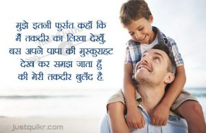 Happy Birthday Special Unique Wishes and Messages for Papa in Hindi