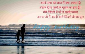 Creative Happy Birthday Wishes Thoughts Quotes Lines Messages for Papa in Hindi