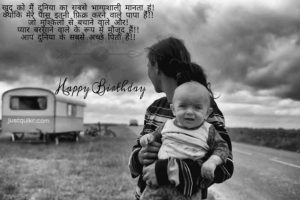 CreativeHappy Birthday Wishes Thoughts Quotes Lines Messages for Papa in Hindi