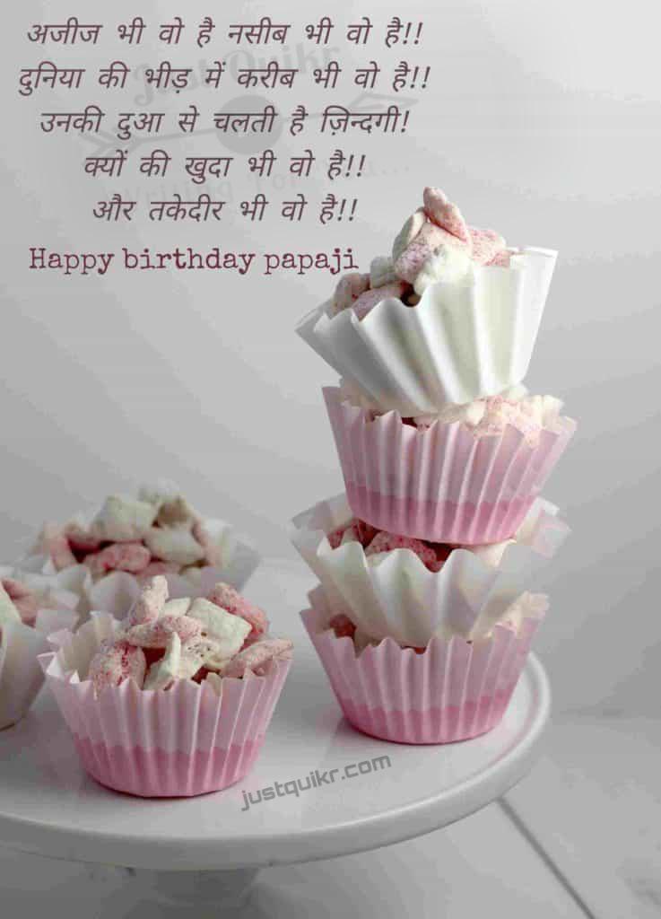 Creative Happy Birthday Wishing Cake Status Images for Papa in Hindi