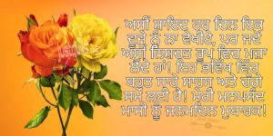 CreativeHappy Birthday Wishes Thoughts Quotes Lines Messages For Aunty in Punjabi