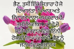 Creative Happy Birthday Wishes Thoughts Quotes Lines Messages for Sister in Punjabi