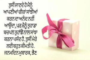 CreativeHappy Birthday Wishes Thoughts Quotes Lines Messages for Sisterin Punjabi