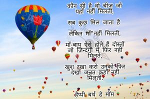 Creative Happy Birthday Wishes Thoughts Quotes Lines Messages in Hindi For Mom in Hindi