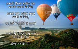 CreativeHappy Birthday Wishes Thoughts Quotes Lines Messages in Hindi For Mom in Hindi