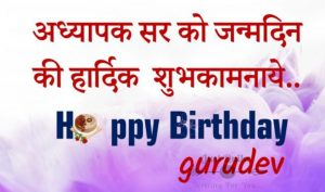 Creative Happy Birthday Wishes Thoughts Quotes Lines Messages For Teacher in Hindi