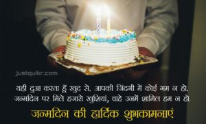 CreativeHappy Birthday Wishes Thoughts Quotes Lines Messages in Hindi For Uncle in Hindi