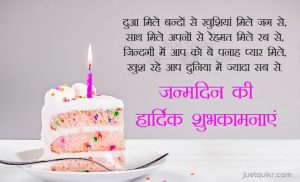 Creative Happy Birthday Wishes Thoughts Quotes Lines Messages in Hindi For Uncle in Hindi