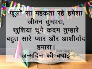 Happy Birthday Special Unique Wishes and Messages for Political leader in Hindi