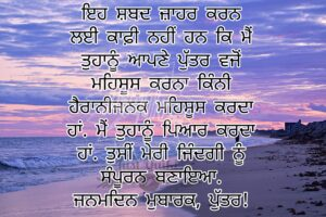 Creative Happy Birthday Wishes Thoughts Quotes Lines Messages in Punjabi for Son