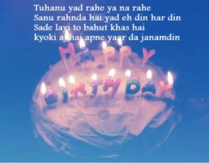 Creative Happy Birthday Wishes Thoughts Quotes Lines Messages for Wife in Punjabi