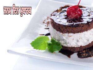 CreativeHappy Birthday Wishing Cake Status Images for Son in Punjabi