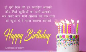 Creative Happy Birthday Wishing Cake Status Images for Uncle in Hindi