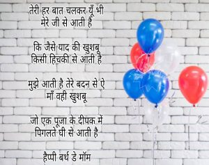 Happy Birthday Funny Wishes Memes and Images for Mom in Hindi