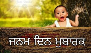 Happy Birthday Funny Wishes Memes and Images for Son in Punjabi