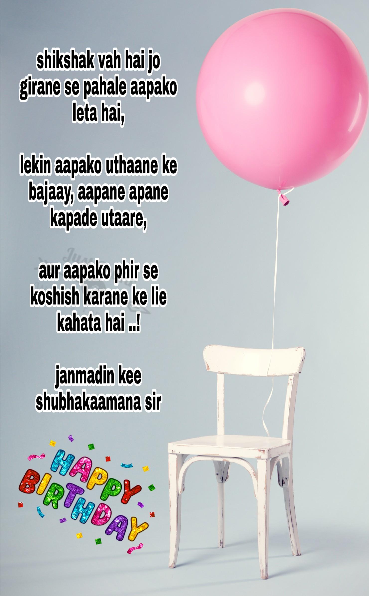 Happy Birthday Shayari Greetings Sayings SMS & Images for Sir