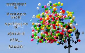 Happy Birthday Shayari Greetings Sayings  SMS  and   Images for Mom in Hindi