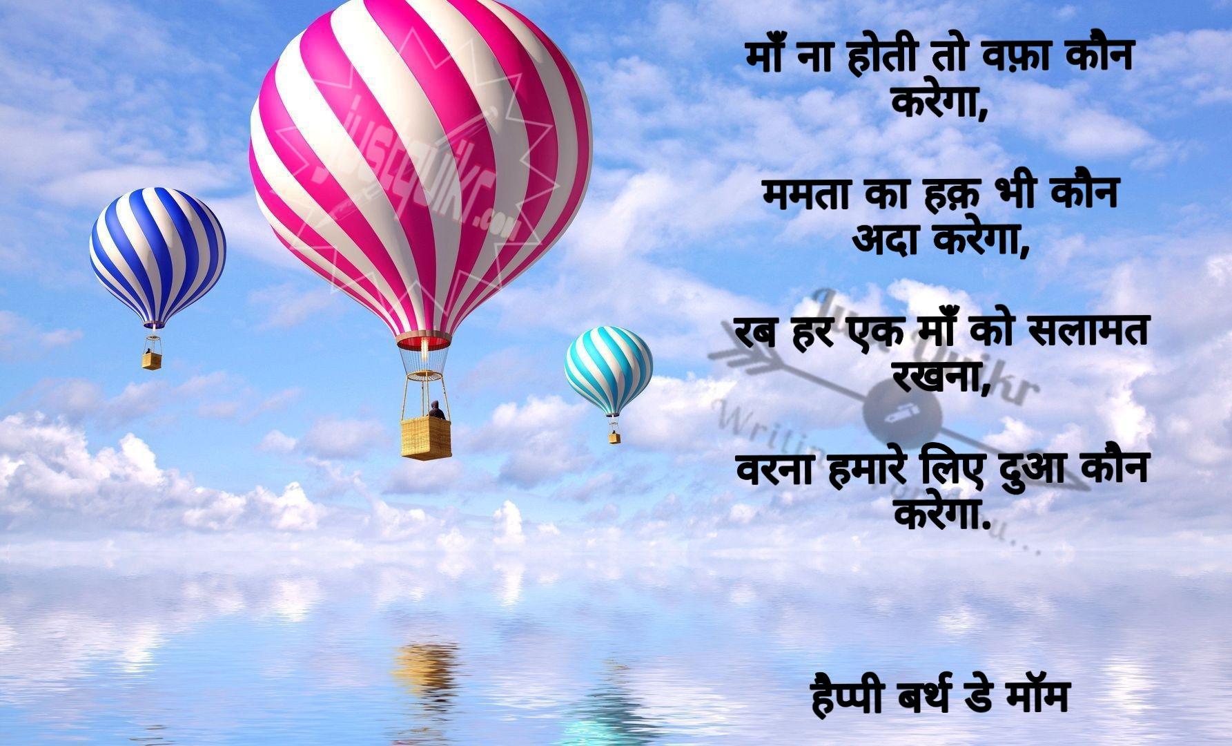 Happy Birthday Shayari Greetings Sayings SMS and Images for Mom in Hindi