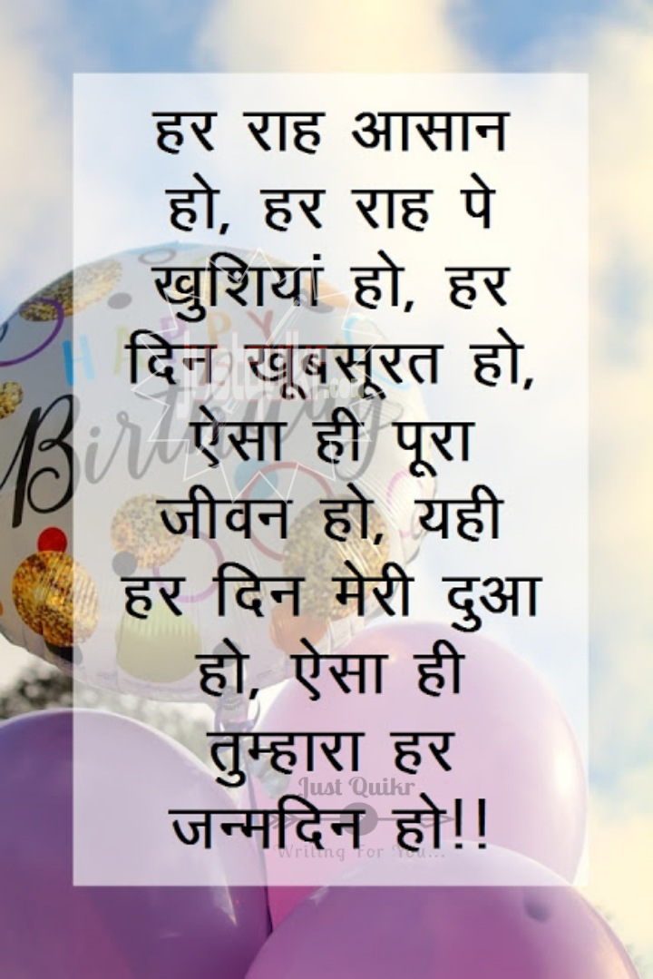 Happy Birthday Shayari Greetings Sayings SMS and Images for Political leader