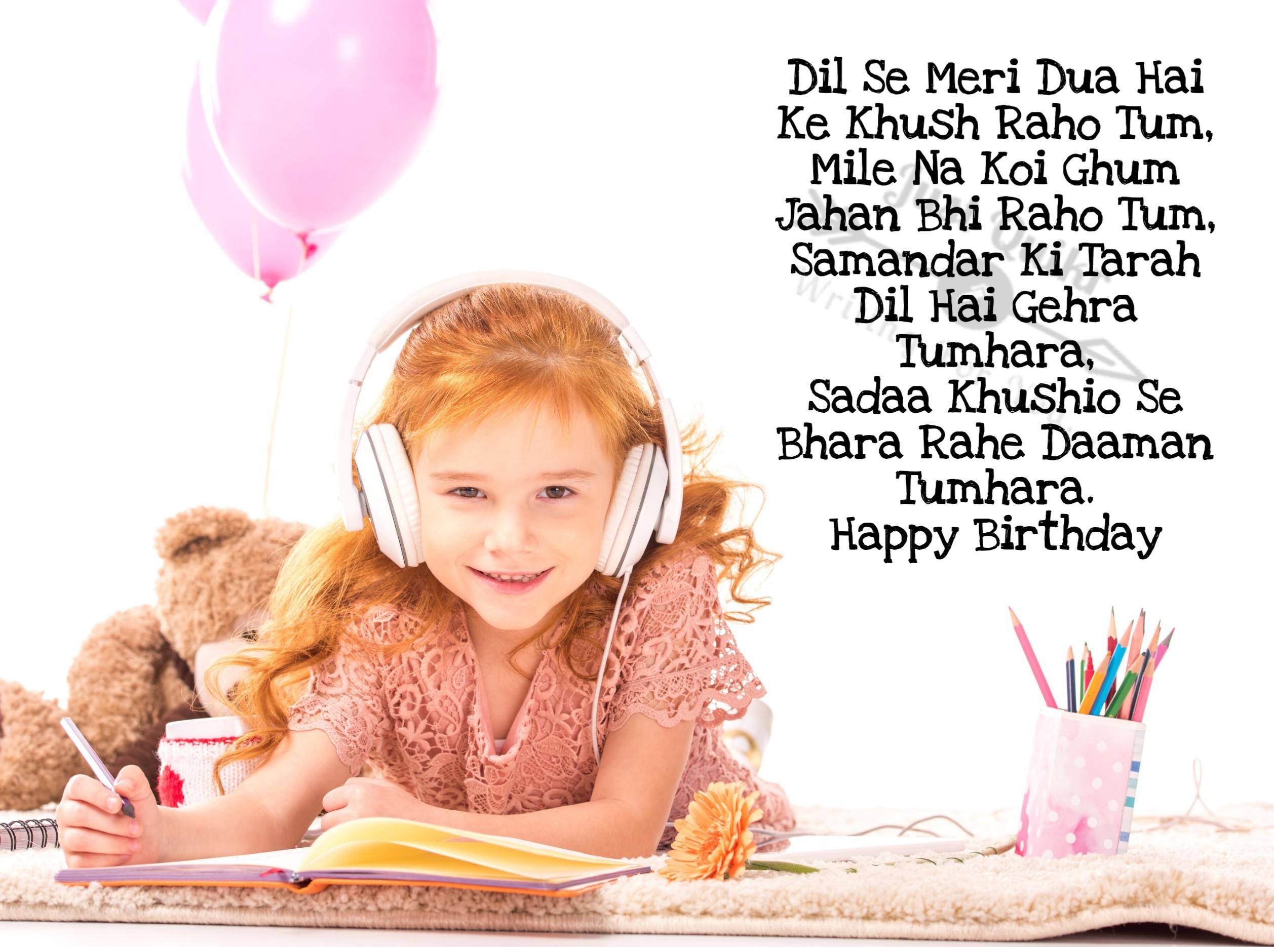 Happy Birthday Shayari Greetings Sayings SMS and Images for Princess