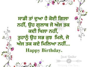Happy Birthday Shayari Greetings Sayings SMS and Images for Sister in Punjabi