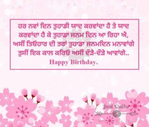 Happy Birthday Shayari Greetings Sayings SMS and Images for Sister in Punjabi