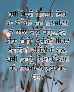 Happy Birthday Shayari Greetings Sayings SMS and Images for Son in Punjabi