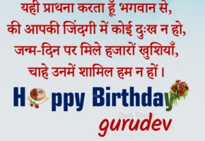 Happy Birthday Shayari Greetings Sayings  SMS  and   Images for Teacher in Hindi