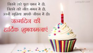 Happy Birthday Shayari Greetings Sayings SMS and Images for Uncle in Hindi