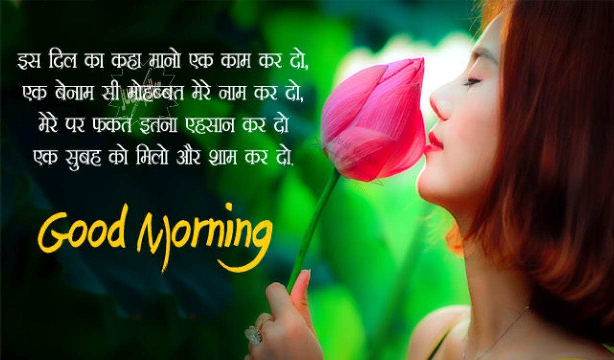 Good Morning Wali Love Shayari for GF