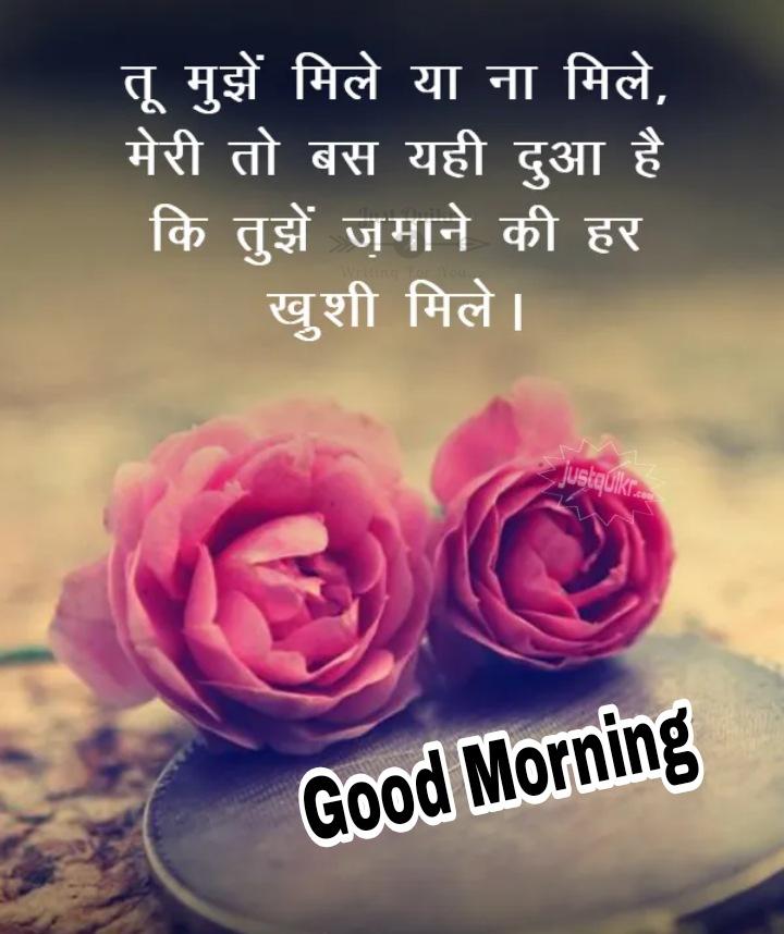 Good Morning Wali Love Shayari for GF Pics Images Photo Wallpaper Download
