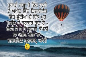Happy Birthday Shayari Greetings Sayings SMS and Images for Aunty in Punjabi