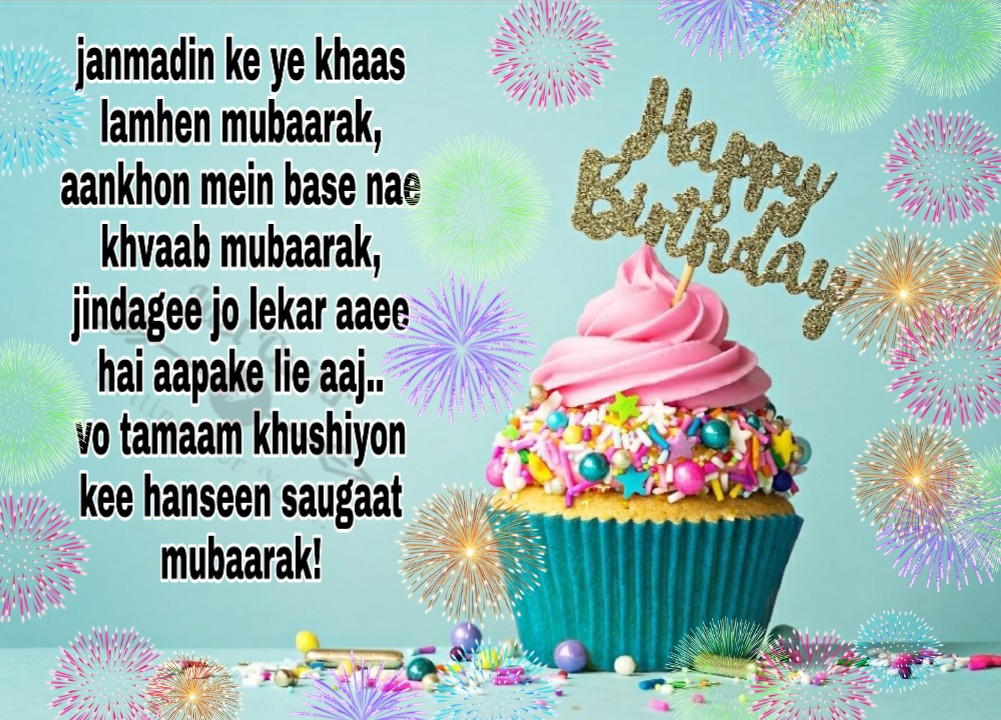 Happy Birthday Cake HD Pics Images with Shayari Sayings for Aunt