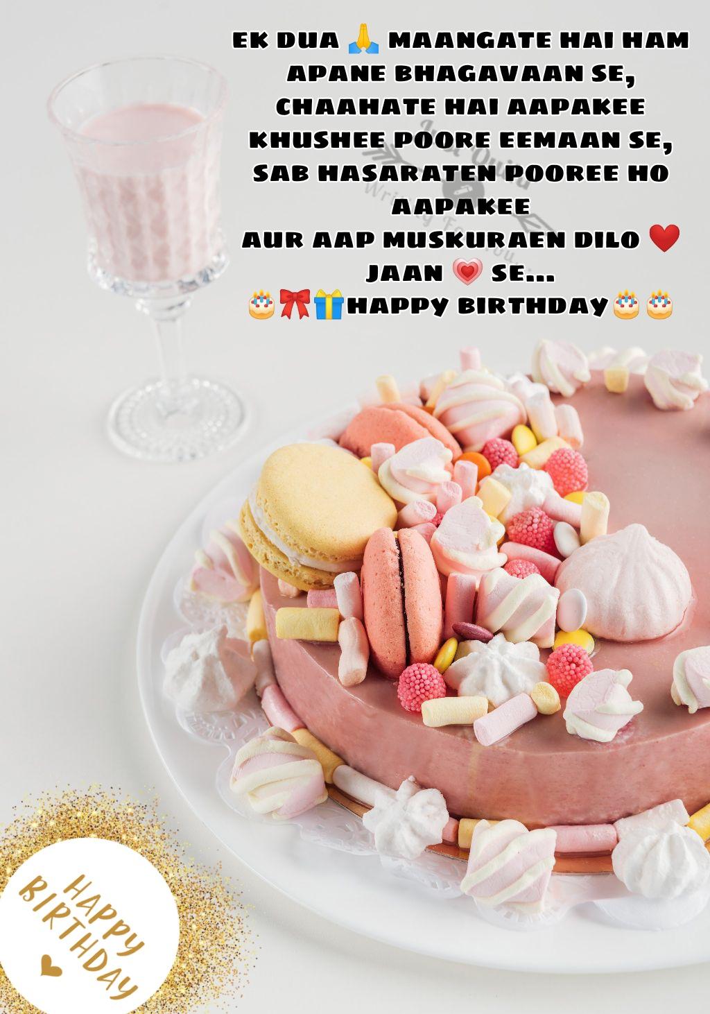 Happy Birthday Cake HD Pics Images with Shayari Sayings for Aunty