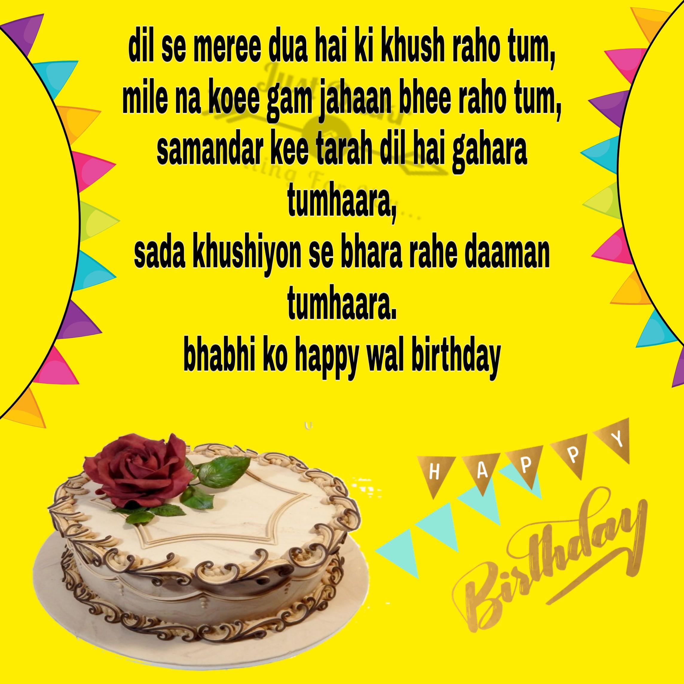 Happy Birthday Cake HD Pics Images with Shayari Sayings for Bhabhi Ji