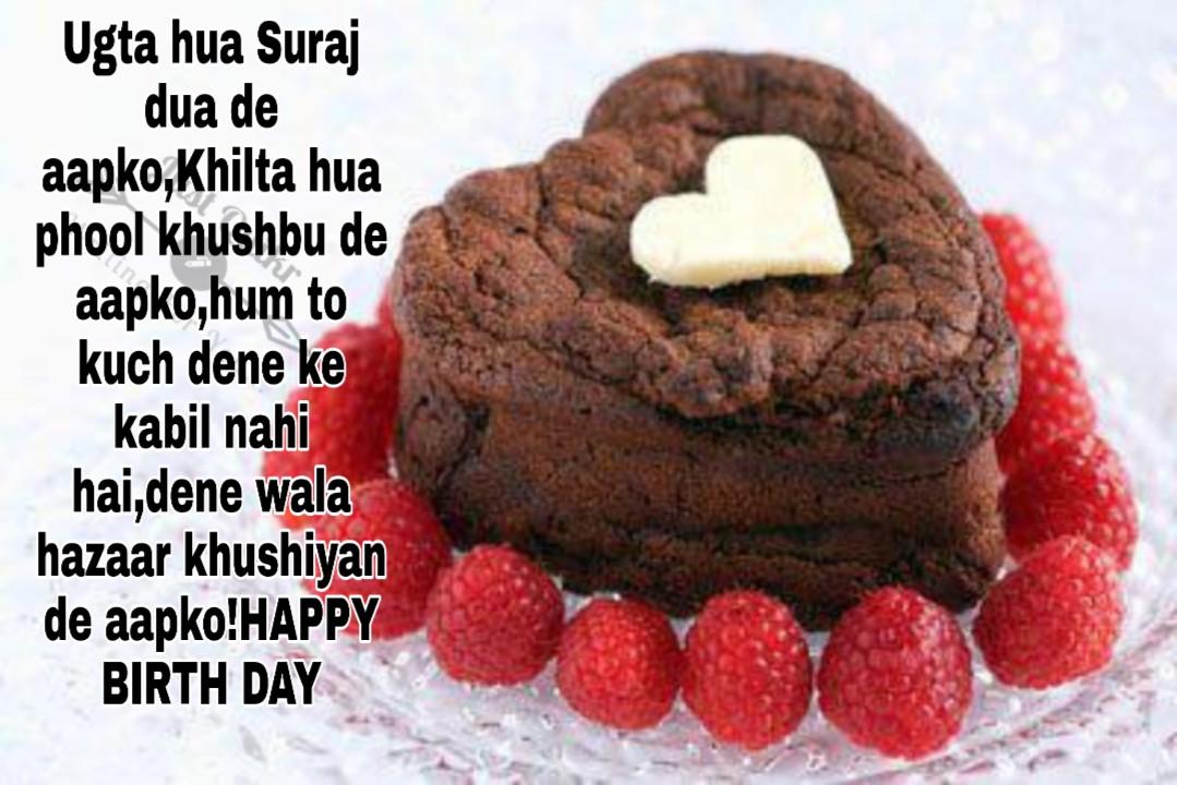Happy Birthday Cake HD Pics Images with Shayari Sayings for Boys
