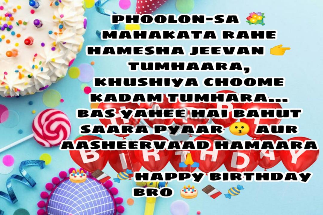 Happy Birthday Cake HD Pics Images with Shayari Sayings for Bro