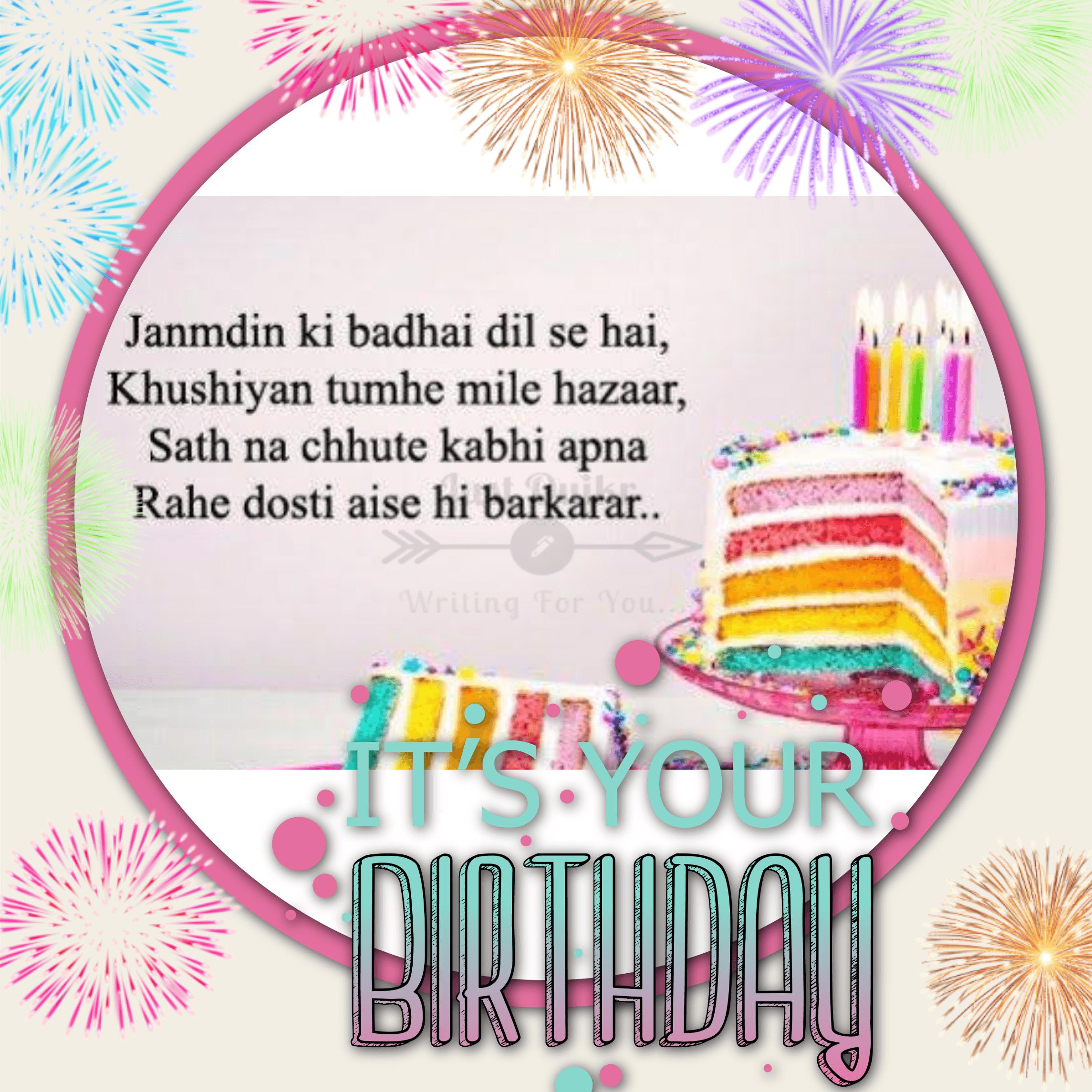 Happy Birthday Cake HD Pics Images with Shayari Sayings for Chachi Ji