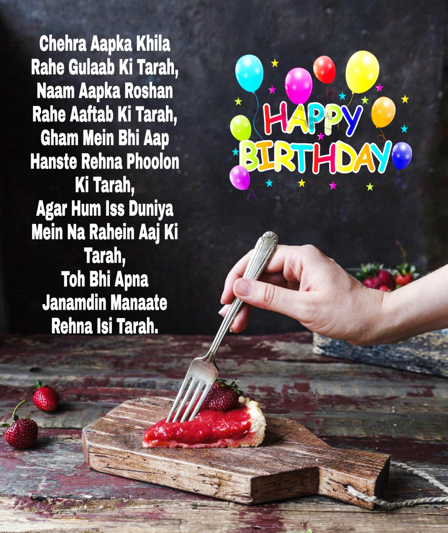 Happy Birthday Cake HD Pics Images with Shayari Sayings for Chachu