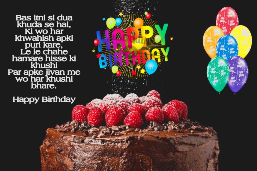 Happy Birthday Cake HD Pics Images with Shayari Sayings for Dear Husband