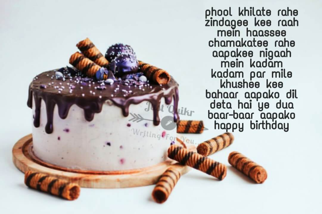 Happy Birthday Cake HD Pics Images with Shayari Sayings for Doctor