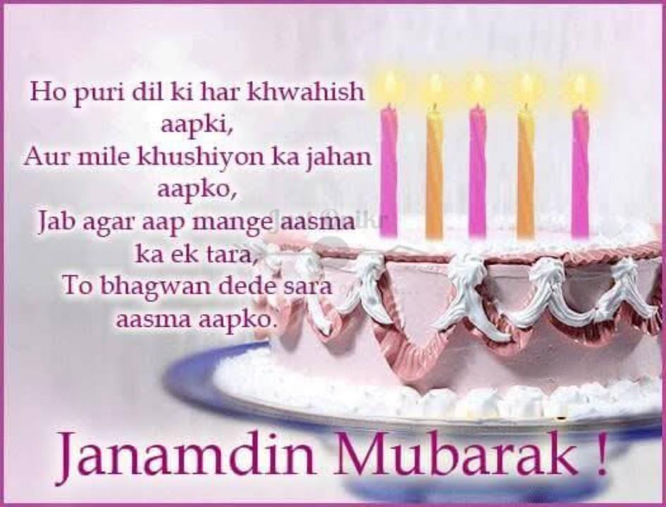 Happy Birthday Cake HD Pics Images with Shayari Sayings for Fatima