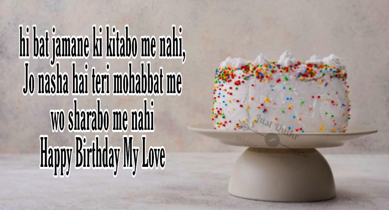 Happy Birthday Cake HD Pics Images with Shayari Sayings for Honey